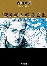表紙: 「萩原朔太郎」の亡霊 (角川文庫) | 内田 康夫