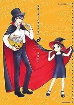 表紙: リコーダーとランドセル 14 (バンブーコミックス 4コマセレクション)   東屋めめ