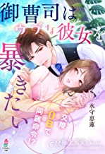 表紙: 【極上蜜愛シリーズ】御曹司はウブな彼女を暴きたい (マカロン文庫) | 浅島ヨシユキ