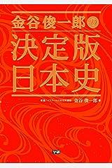 金谷俊一郎の決定版日本史 Kindle版