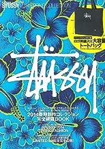 smart特別編集 STUSSY 2014 SPRING COLLECTION (e-MOOK 宝島社ブランドムック)