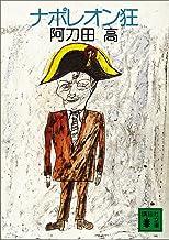 表紙: ナポレオン狂 (講談社文庫) | 阿刀田高