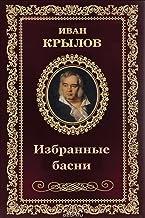 Izbrannye basni (Russian Edition)