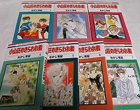 小山荘のきらわれ者 コミック 全7巻完結セット (花とゆめCOMICS)