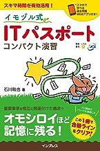 表紙: イモヅル式 ITパスポート コンパクト演習 | 石川 敢也