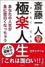 表紙: 斎藤一人 極楽人生 あなたの人生が急に面白くなっちゃう | 道井さゆり