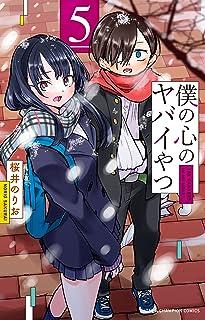 僕の心のヤバイやつ 5 (5) (少年チャンピオン・コミックス)