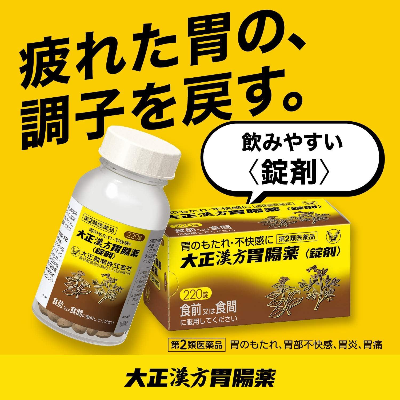 太田 漢方 胃腸 薬
