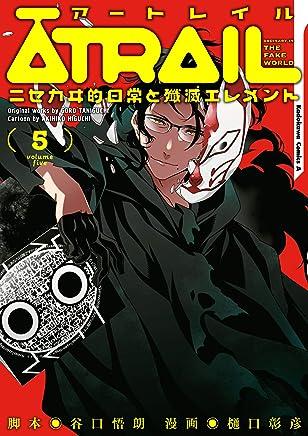 ATRAIL ‐ニセカヰ的日常と殲滅エレメント‐(5) (角川コミックス・エース)