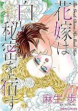 表紙: 花嫁は白い秘密を宿す 灰かぶりの結婚 (ハーレクインコミックス) | リン・グレアム