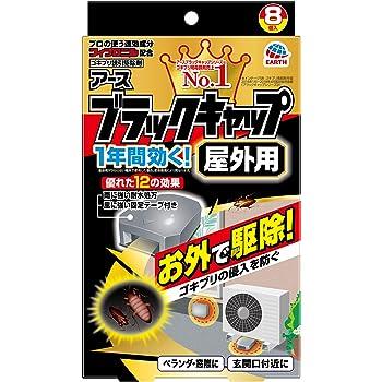【防除用医薬部外品】ブラックキャップ ゴキブリ駆除剤 [屋外用 8個入]