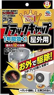 ブラックキャップ ゴキブリ駆除剤 [屋外用 8個入]