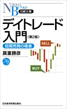 表紙: デイトレード入門―短期売買の極意 第2版 (日本経済新聞出版) | 廣重勝彦