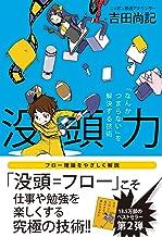 表紙: 没頭力 「なんかつまらない」を解決する技術 | 吉田尚記