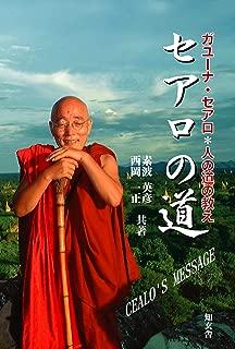 セアロの道 日本人ミャンマー僧侶―ガユーナ・セアロ*人の道の教え 精神世界