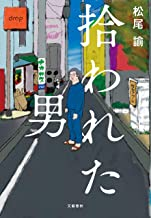 表紙: 拾われた男 (文春e-book)   松尾 諭