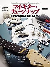 表紙: マイ・ギター・チューンナップ 攻めるパーツ交換のススメ (ギター・マガジン) | 竹田 豊