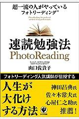 超一流の人がやっているフォトリーディング速読勉強法 Kindle版