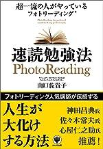 表紙: 超一流の人がやっているフォトリーディング速読勉強法 | 山口佐貴子