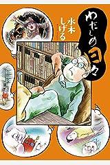 わたしの日々 (ビッグコミックススペシャル) Kindle版
