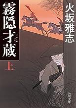表紙: 霧隠才蔵 上 (角川文庫)   蓬田 やすひろ