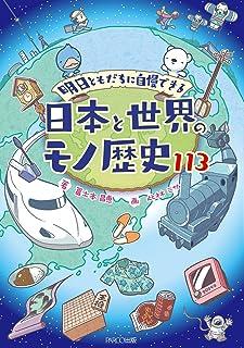 明日ともだちに自慢できる 日本と世界のモノ歴史113