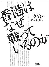 表紙: 香港はなぜ戦っているのか | 李 怡