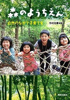 森のようちえん: 自然のなかで子育てを