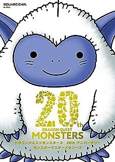 ドラゴンクエストモンスターズ 20thアニバーサリー モンスターマスターメモリーズ (SE-MOOK)