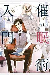催眠術入門 (B's-LOVEY COMICS) Kindle版