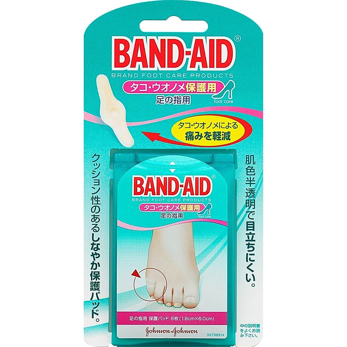 有利できない抵抗するBAND-AID(バンドエイド) タコ?ウオノメ保護用 足の指用 8枚
