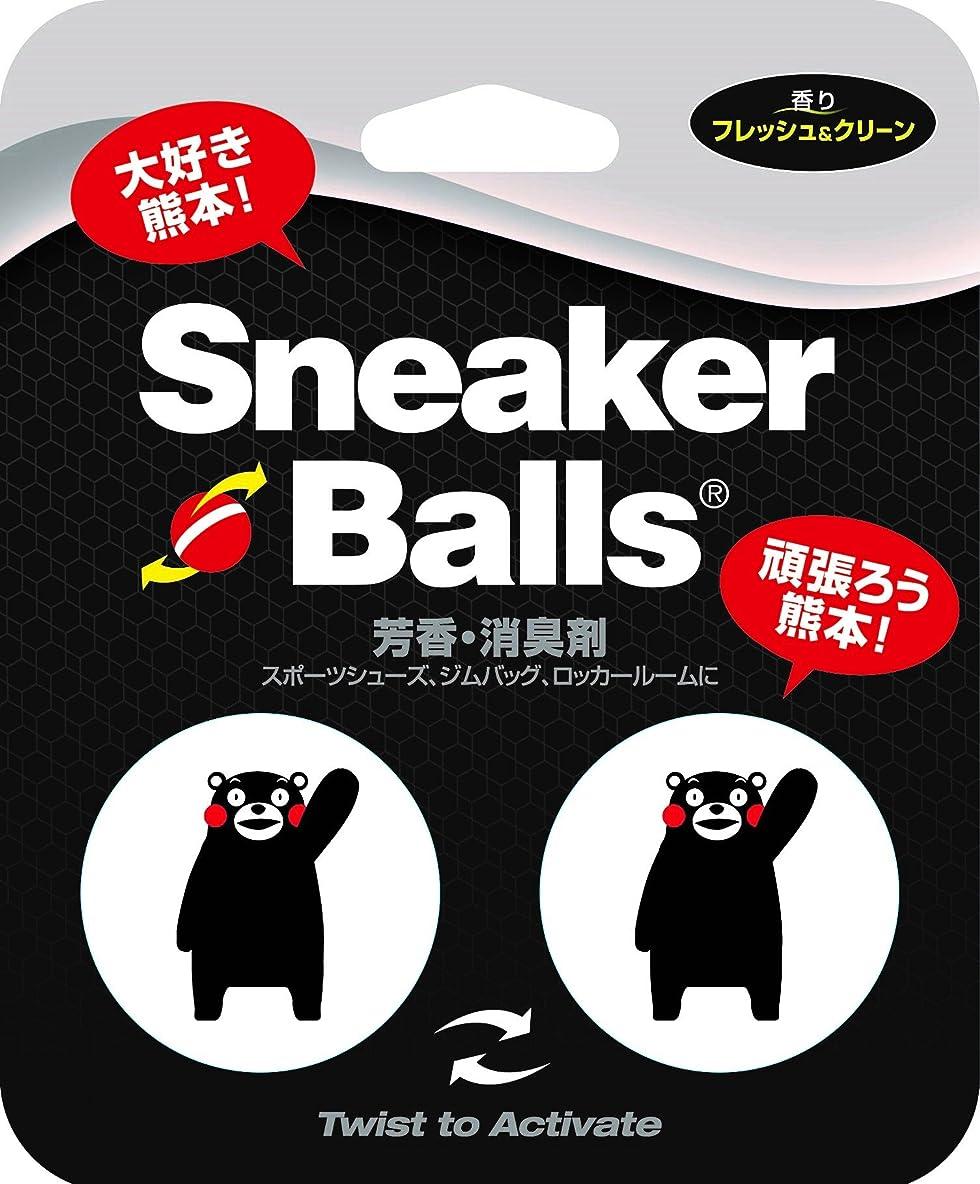 一般化する鉱石黒くするスニーカーボール(Sneaker Balls) 芳香 消臭剤 スニーカーボール くまモン 【2個入 香り フレッシュ&クリーン 約90日持続】 87784