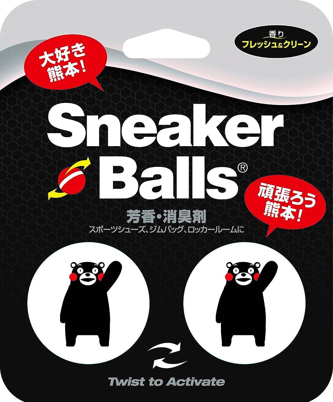 懲戒購入傾向スニーカーボール(Sneaker Balls) 芳香 消臭剤 スニーカーボール くまモン 【2個入 香り フレッシュ&クリーン 約90日持続】 87784
