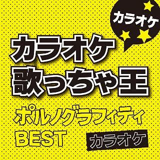 カラオケ歌っちゃ王 ポルノグラフィティ BEST カラオケ