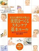 表紙: 美容皮膚科医が教える 美肌をつくるスキンケア基本ルール毛穴・シミ・シワ・大人ニキビの悩みを解決! (PHPビジュアル実用BOOKS) | 吉木 伸子