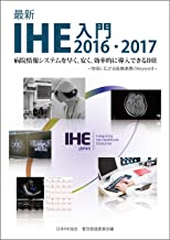 Introduction to IHE 2016/2017 (Japanese Edition)