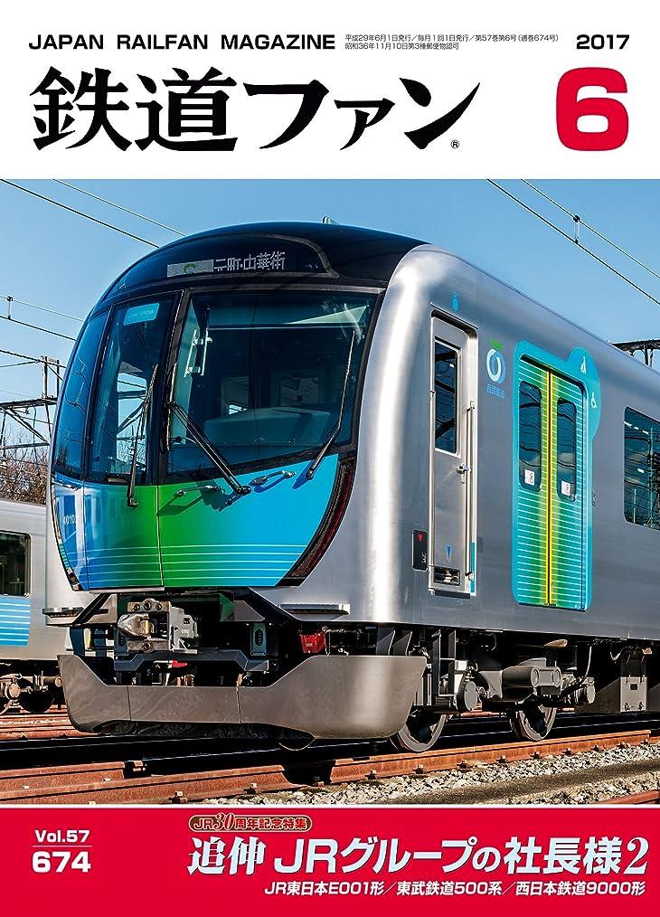 ミット記述する縁石鉄道ファン 2017年 06月号 [雑誌]