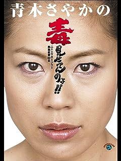 青木さやかの毒見せてんのよ!!〜ニートマネージャー熱血教育60日〜...