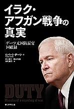 表紙: イラク・アフガン戦争の真実 ゲーツ元国防長官回顧録   ロバート・ゲーツ