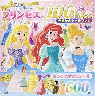 Disneyプリンセスと100まいのドレス きせかえシールブック (バラエティ)