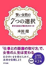 表紙: 賢い女性の7つの選択 幸せを決める「働き方」のルール きずな出版   本田 健