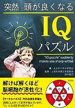 表紙: 突然頭が良くなるIQパズル   大人のパズル研究会