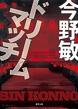 表紙: ドリームマッチ (徳間文庫) | 今野敏
