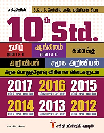 Amazon in: Over ₹1,000 - Tamil Nadu / State Education Boards: Books