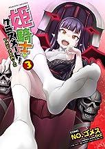 表紙: 姫騎士がクラスメート! THE COMIC3 (ヴァルキリーコミックス) | EKZ