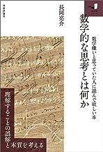 表紙: 数学的な思考とは何か ~数学嫌いと思っていた人に読んで欲しい本~ 知の扉 | 長岡 亮介