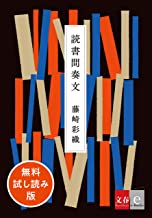 表紙: 読書間奏文 無料試し読み版 (文春e-book) | 藤崎 彩織