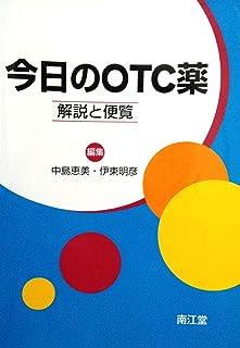 今日のOTC薬