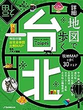 表紙: 詳細地図で歩く 台北 (JTBのムック)   JTBパブリッシング