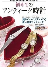 表紙: 初めてのアンティーク時計   株式会社シーズ・ファクトリー